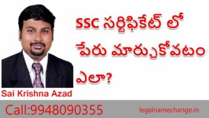 How-to-Change-Name-in-SSC-Certificate-in-Telangana-SSC-Memo-Telugu